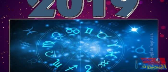 8eb450fa9 أهم توقعات الأبراج 2019 في الحب والسفر والعمل والزواج حظك في السنة الجديدة